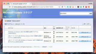 Windows 10の累積的アップデートKB4016635がリリース - 今週2度目