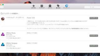 Apple、改訂版のiTunes 12.6をリリース - 不可解なトグルスイッチを削除する