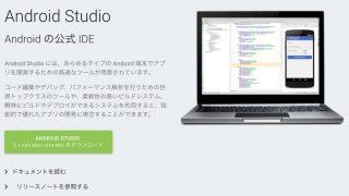 Chrome OSでAndroid Studioが動くようになる?ネイティブ開発環境が実現へ
