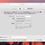【Tips】macOS SierraのNight Shiftを使用する方法