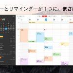 リマインダーが一体化した使いやすいカレンダーアプリ「Fantastical 2」が期間限定20%オフ!本日のアプリセールまとめ