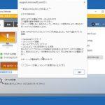 マイクロソフトのサポートを装った詐欺に対する注意喚起