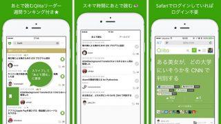 Qiita Pocket - Qiita用のあとで読むiPhoneアプリ
