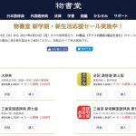 【4/24まで】iOS用の大辞林がお得!「物書堂 新学期・新生活応援セール」が実施中
