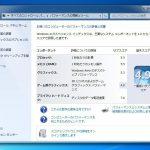 【Tips】Windows 10でエクスペリエンスインデックスを確認する方法