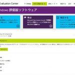 Windows 10 Creators Update EnterpriseエディションのISOファイルが公開される