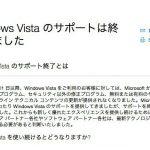Microsoft、Windows Vistaにサヨナラ - サポートがついに終了