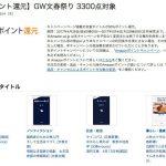 【5/4まで】Kindleストアで3300点が50%ポイント還元に!GW文春祭りが開催中