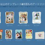 多数の素材を収録したフォトコラージュアプリ「Picture Collage Maker 3」が無料化した本日のアプリセールまとめ