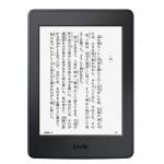 【5/14まで】Kindle Paperwhiteが最大6,300円オフの母の日セールが開催中