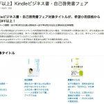 【5/21まで】Kindleストアで3,200冊以上が50%オフ以上!Kindleビジネス書・自己啓発書フェアが開催中
