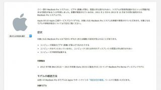 MacBook Pro 2011が「MacBook Pro ビデオの問題に対するリペアエクステンションプログラム」の対象外に