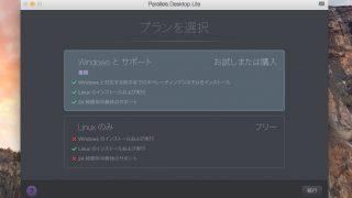 【Tips】Parallels Desktop Liteを利用し無料でmacOS Sierraを仮想OSとして実行する方法