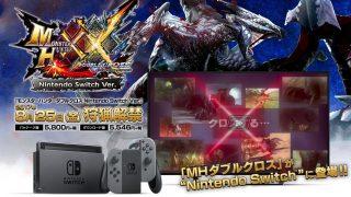 モンスターハンターダブルクロス Nintendo Switch Ver.は8月25日発売決定 - 3DSとの連携が可能!