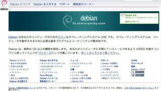 """Debian 9.0 """"Stretch""""のリリース予定日は2017年6月17日に決定"""