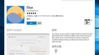 色温度調節ソフト「f.lux」のWindows  Store版が登場