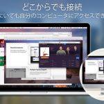 Screens 4 for macOSがリリース - カーテンモード、ワンクリックユーザーパスワードなど多数の新機能を搭載