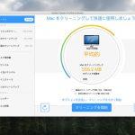 高性能かつ使いやすいMac用メンテナンスユーティリティ「System Cleaner & Antivirus Movavi」が120円となった本日のアプリセールまとめ