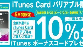 セブンイレブンでiTunesカードがお得!10%分のボーナスコードがもらえる5日間限定キャンペーンが開催中