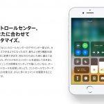 iOS 11の司令塔はこうなる!カスタマイズ可能なコントロールセンターのハンズオン