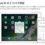 Apple、iOS 11とmacOS High Sierraで2ステップ認証から2ファクタ認証へ自動更新