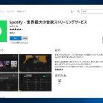 SpotifyのWindows 10アプリがWindows Storeに登場