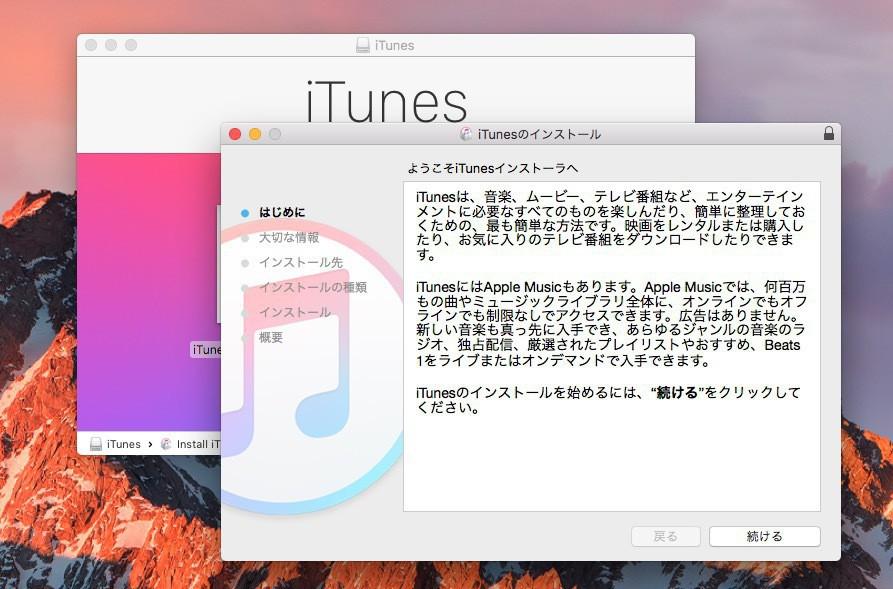 iTunes 12.7インストールするとインストール出来ま …
