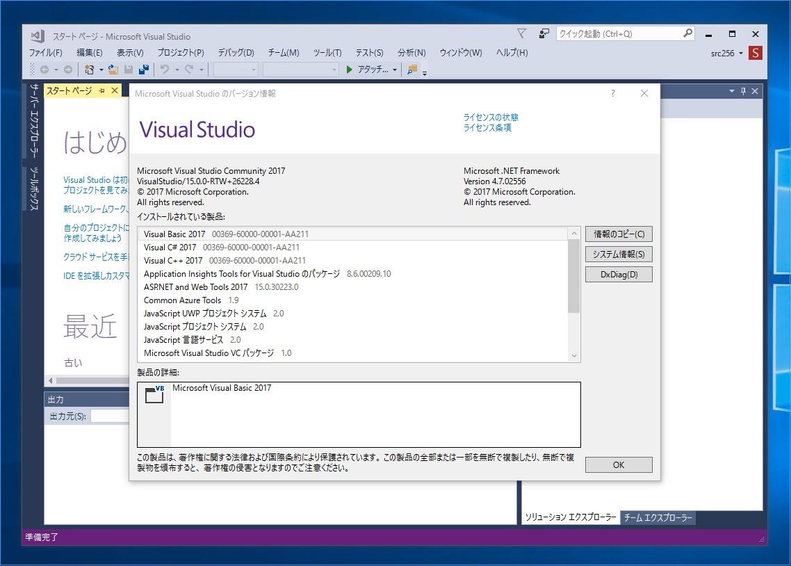 visual studio 2017 更新 プログラム