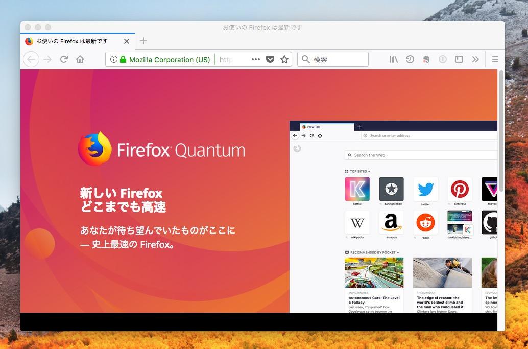 Firefox 57がついにリリース - ...