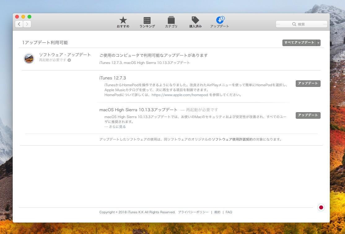 アップデート mac