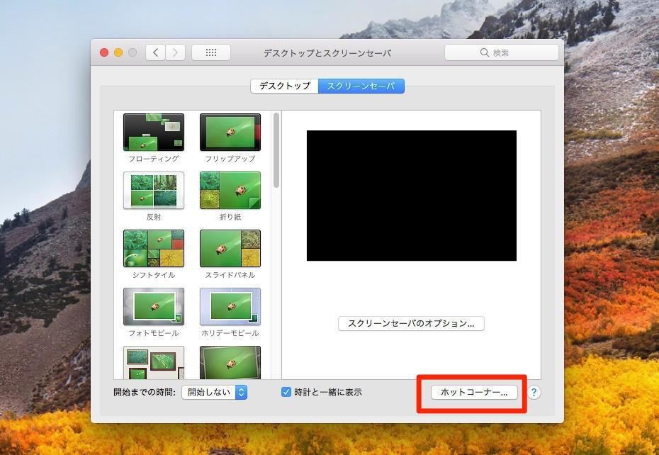 Desktop screensaver