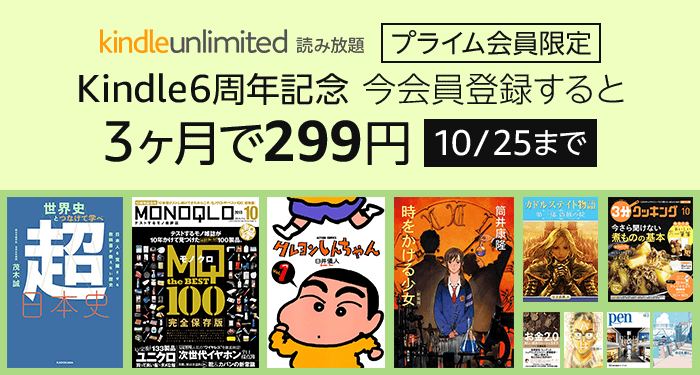 KU promo Kindle anniversary promolp 700x375 20181001