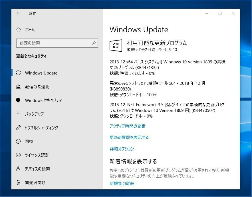 Windows 10の累積アップデートKB4471332、KB4471324、KB4471329