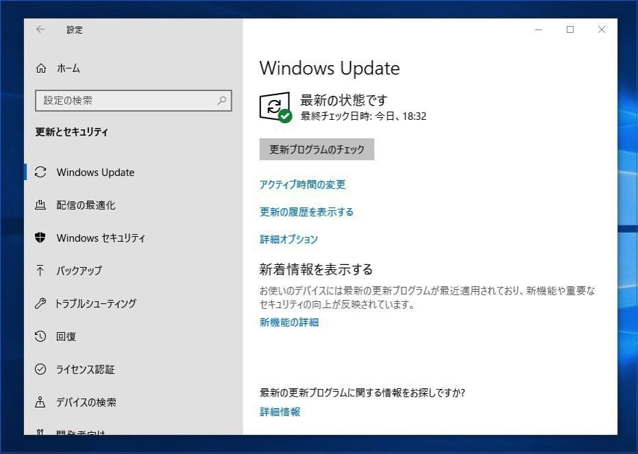 Windows 更新 プログラム