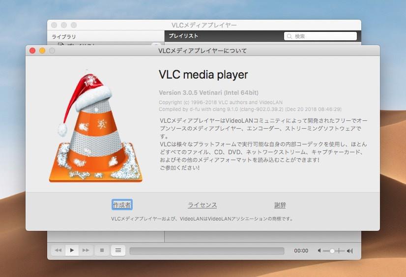 VLC 3 0 5がリリース - macOS MojaveのサポートやAV1デコーダー
