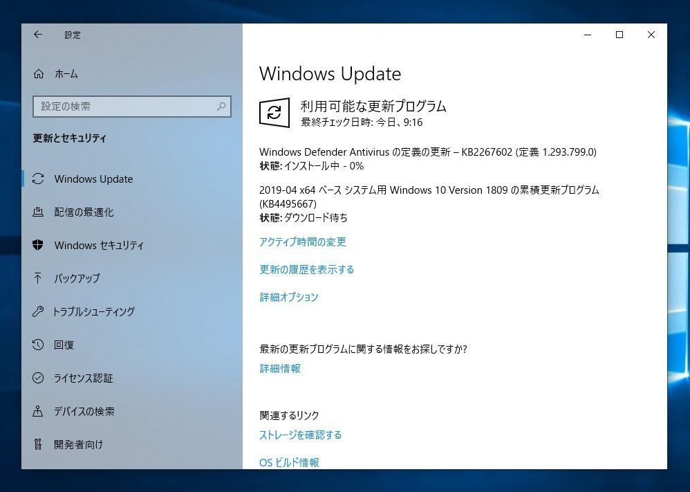 windows10 更新 手動