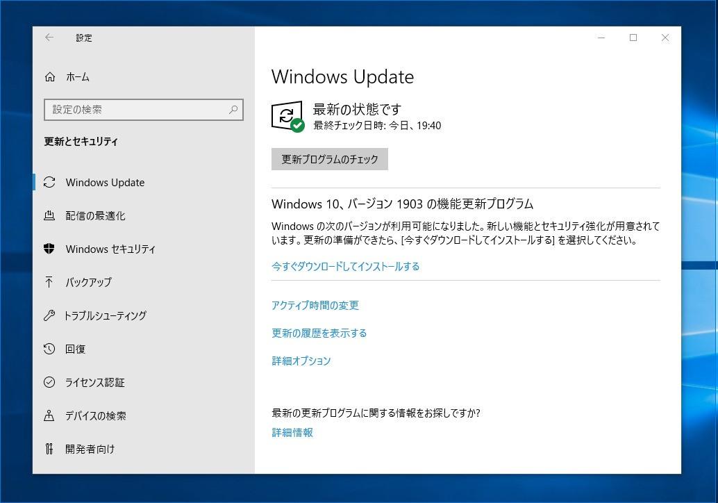 ウインドウズ 10 バージョン 1903 Windows 10 バージョン1809/1903、間もなくサポート終了