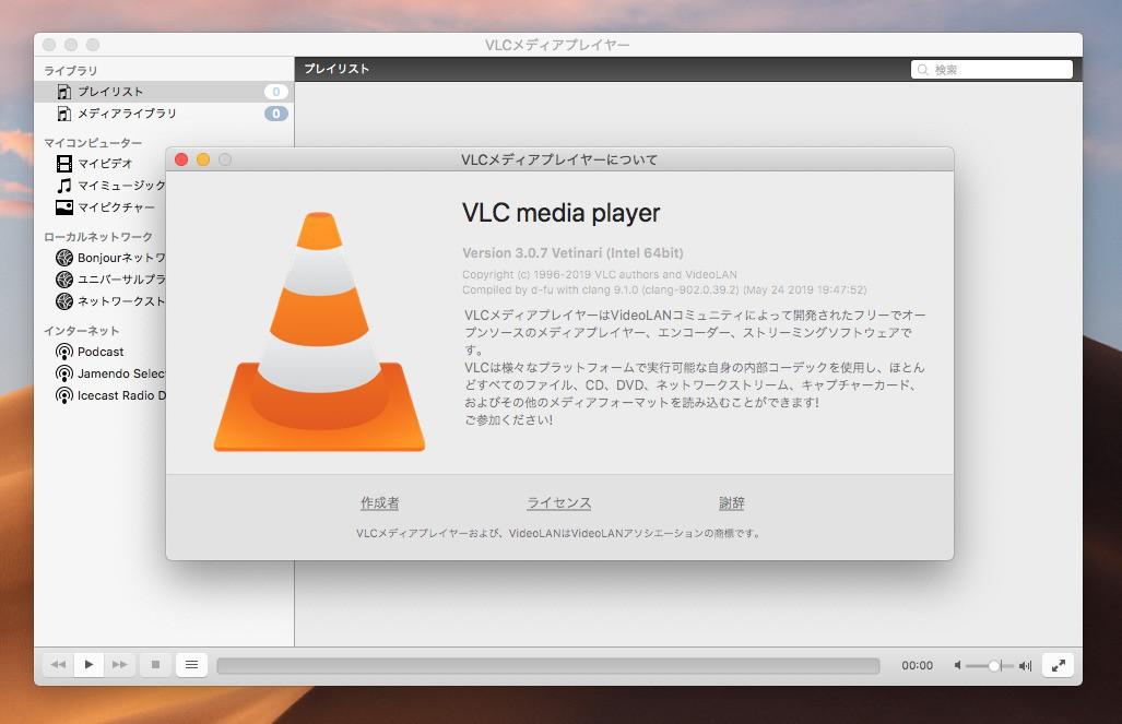 VLC 3.0.7がリリース - セキュリ...