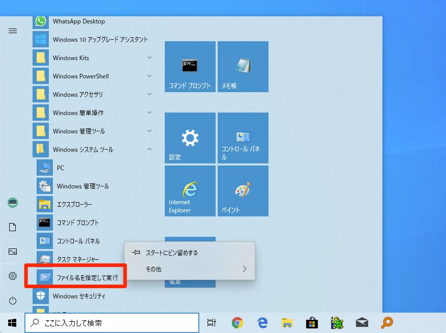 Windows system tool