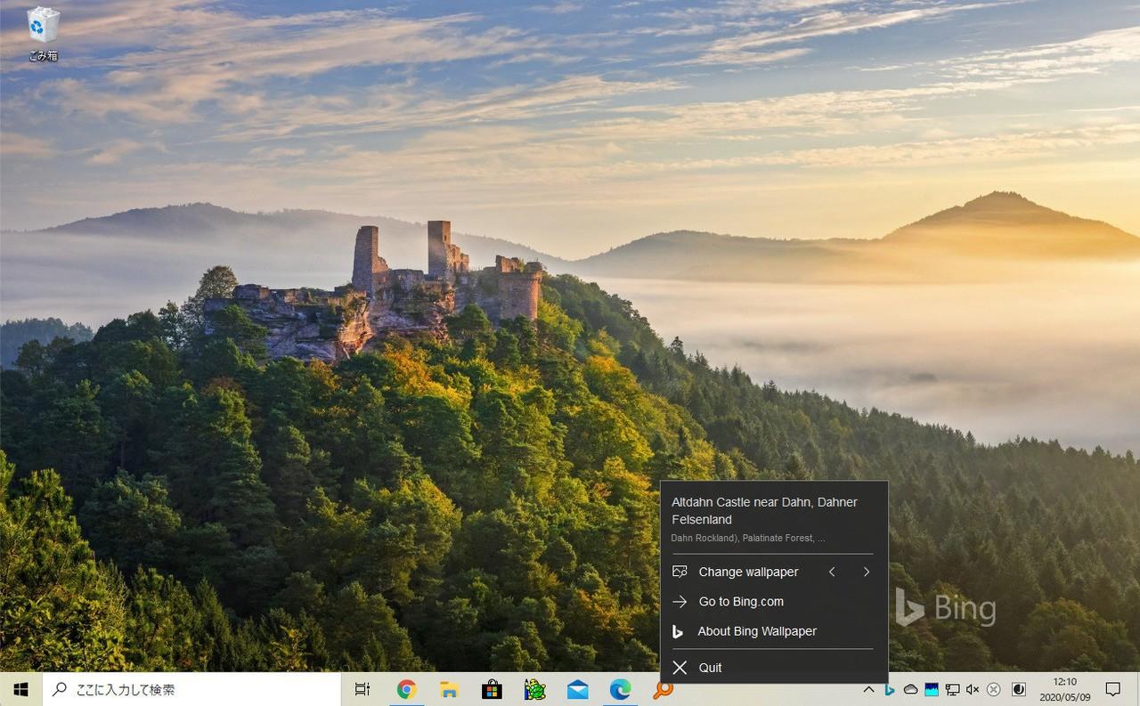 Bing Wallpaper Bingの美しい画像を日替わりで表示してくるデスクトップ壁紙アプリ ソフトアンテナブログ