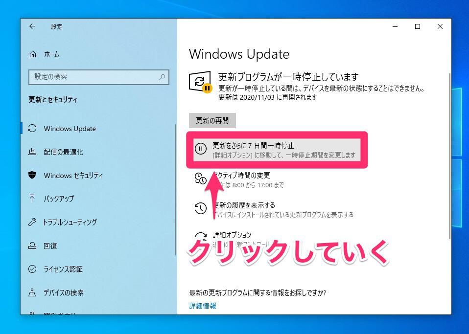 Windows update settings