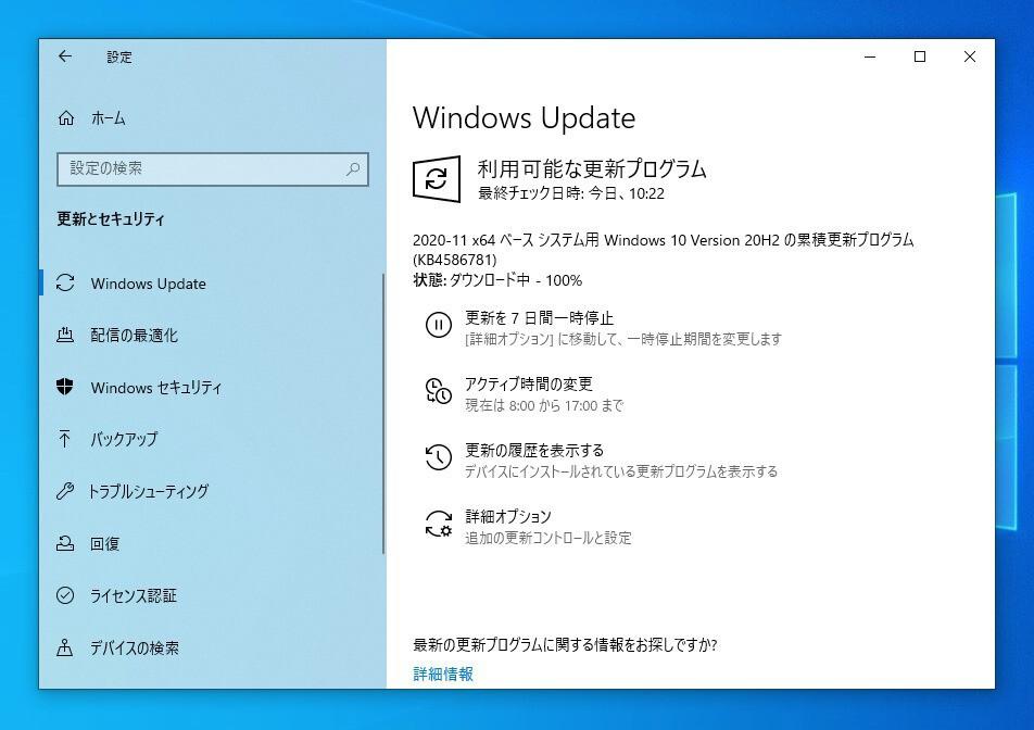 不具合 windows10 アップデート