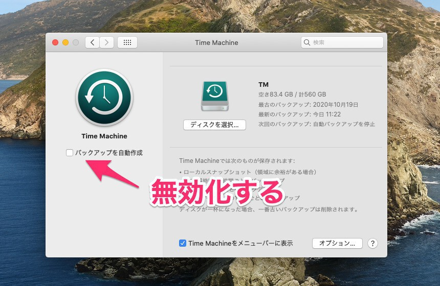 Timemachine disable