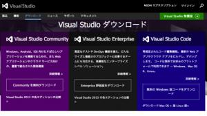 【Tips】「Visual Studio 2015」のISOファイルをダウンロードする方法