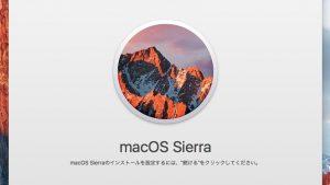 macOS Sierraのインストール用USBメディアを作成する方法 - 正式版対応