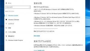 Microsoft、Windows 10 Version 1607用の累積アップデートKB4013429をリリース - ビルド番号は14393.953に