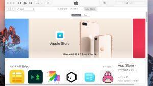 【Tips】iTunes 12.7からiTunes 12.6にダウングレードする方法【更新】