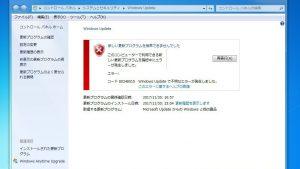Windows 7で更新プログラムが検索できない80248015エラーが発生中【更新】